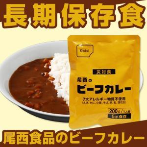 尾西食品ビーフカレー 賞味期限5年 長期保存 atrescue