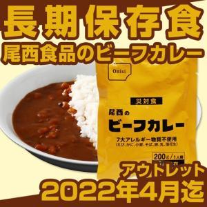 【アウトレット価格】尾西食品ビーフカレー 賞味期限:2022年4月11日【ご注意※ご注文殺到につき納期120日順次発送】