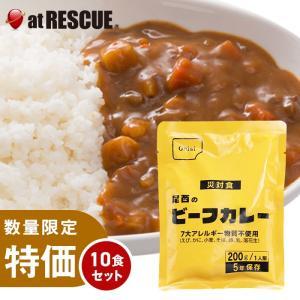 尾西食品ビーフカレー/200g×10個【賞味期限2022年4月11日】 atrescue