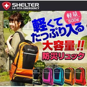 【防災セットSHELTER2人用・3人用購入者限定】リュック単品割引サービス『リュック割』SHELTERリュック単品