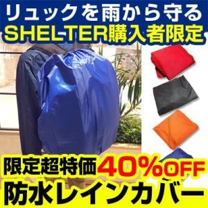 【防災セットSHELTERシリーズ購入者様限定】リュック用 防水レインカバー/シェルターシリーズ