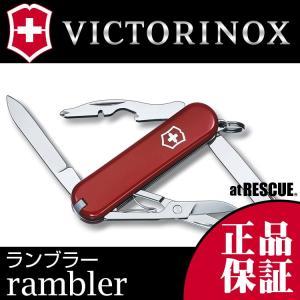 【正規品・永久保証】ビクトリノックス VICTORINOX ランブラー 10機能 JAN7611160010025 マルチツールナイフ|atrescue