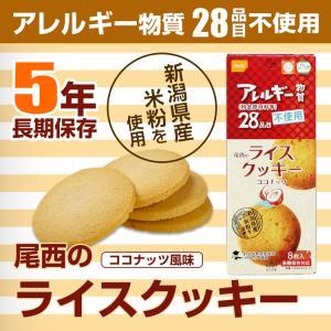 尾西のライスクッキー 8枚入 ココナッツ風味【単品】長期保存|atrescue
