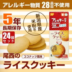 尾西食品/米粉/クッキー/ビスケット/保存食/お菓子/非常食/国産米/5年保存