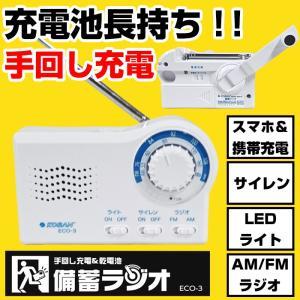 備蓄ラジオ ECO-3|atrescue