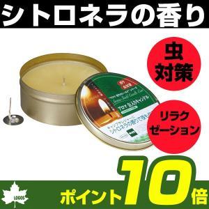 ロゴス LOGOS (虫よけ)アロマ缶入りキャンドル|atrescue