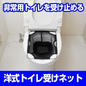 洋式トイレ用受けネット|atrescue