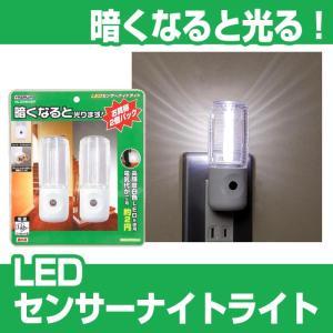 ヤザワ センサーナイトライト白色LED2個入 NL30WH2P|atrescue
