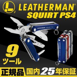 レザーマンツールジャパン 正規品 日本国内 25年保証 スクオート ピー・エス4 LEATHERMAN SQUIRT PS4|atrescue