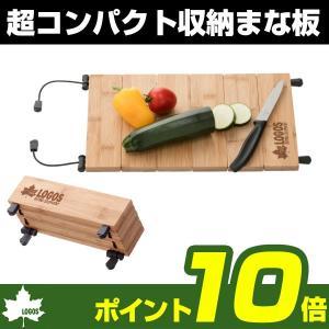 ロゴス LOGOS Bamboo パタパタまな板mini 81280002|atrescue