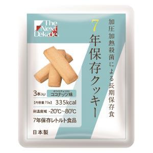 The Next Dekade 7年保存クッキー ココナッツ味 3本入【納期90〜120日】