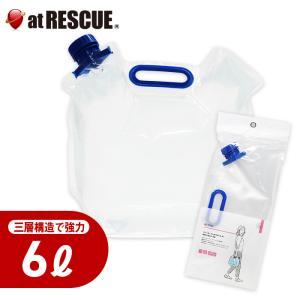ウォータータンク/ウォーターバッグ/給水バッグ/給水タンク/6L