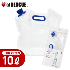 ウォータータンク/ウォーターバッグ/給水バッグ/給水タンク/10L