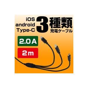 3in1ケーブル 2m/Lightning/MicroUSB/TypeC/交換充電ケーブル
