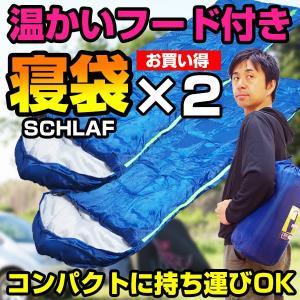 寝袋フード付き シュラフ【お得な2個セット】 持ち運び便利な...