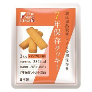 The Next Dekade 7年保存クッキー パンプキン味 3本入【納期90〜120日】