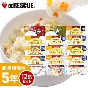 尾西のアルファ米12食セット 保存食ごはん全12種類を詰め合わせたコンプリートセット 災害備蓄用保存...