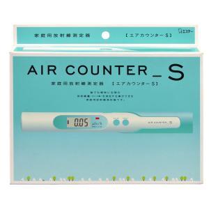 エステー化学 家庭用放射線測定器 エアカウンター S|atrescue