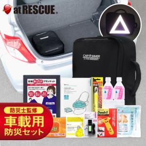 【防災セット】車載用セット カーセーバー 車に備える防災グッ...