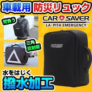 【リュック単品】車載用防災リュック カーセーバー リュックにもなる防災バッグ -20℃〜80℃まで耐えられる|atrescue