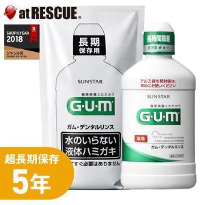 G・U・M ガム・デンタルリンス 液体ハミガキ 250ml【GUM サンスター 防災グッズ 避難生活...