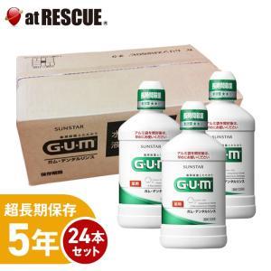 【長期保存用】G・U・M ガム・デンタルリンス 液体ハミガキ 250ml /24本セット【サンスター...
