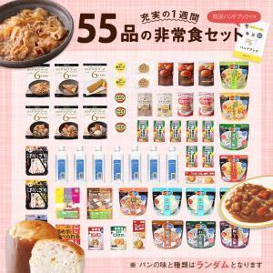 充実の1週間 55品の保存食セット 防災ハンドブック付き(パンの缶詰ランダム ごはん おかず 充実1...