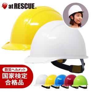 防災用ヘルメット BS-1 日本製|atrescue