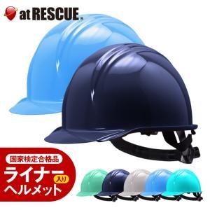 ヘルメット BS-1P 日本製 ライナー入り|atrescue