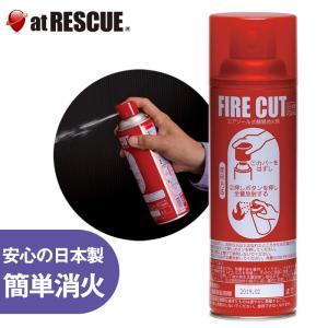 消火器スプレー ファイアーカット Firecut / モリタ宮田工業|atrescue