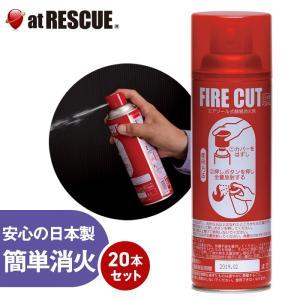 消火器スプレー ファイアーカット 20本セット Firecut / モリタ宮田工業|atrescue