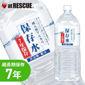 7年保存水 純天然アルカリ保存水2L|atrescue