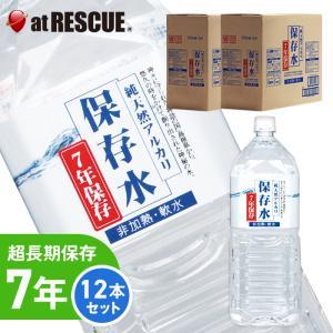 7年保存水 純天然アルカリ保存水2L×12本【メーカー直送:代引不可】|atrescue