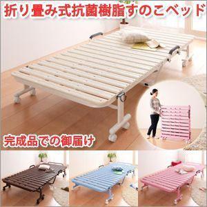 すのこベッド シングル 折りたたみ式抗菌樹脂すのこベッド〜すのこベットシングル|atroo