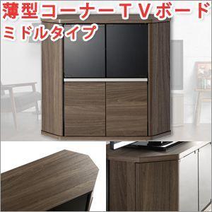 テレビ台 テレビボード ミドルタイプ 幅79cm|atroo