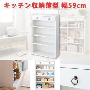 キッチン 収納棚薄型 幅59cm〜食器棚 おしゃれ 食器棚 スリム|atroo