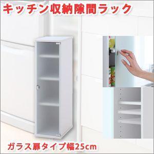 キッチン収納棚隙間ラック ガラス扉タイプ幅25cm|atroo