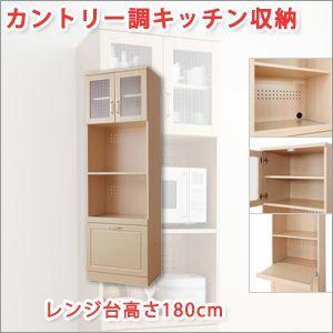 キッチン収納棚 レンジ台高さ180cm|atroo