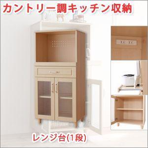 キッチン収納棚 レンジ台(1段)|atroo