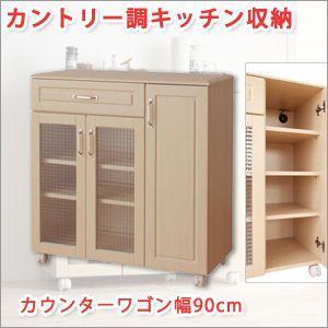 キッチンカウンターワゴン幅90cm|atroo