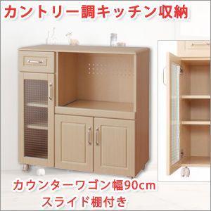 キッチンカウンターワゴン幅90cm(スライド棚付)|atroo