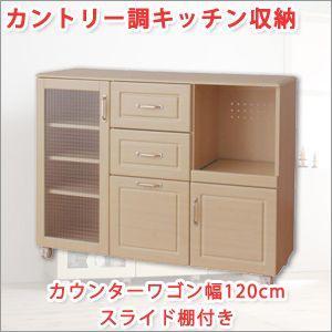 キッチンカウンターワゴン幅120cm(スライド棚付)|atroo
