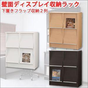ディスプレイラック 壁面ディスプレイ収納ラック(下置きフラップ収納2列 )〜棚シェルフ|atroo