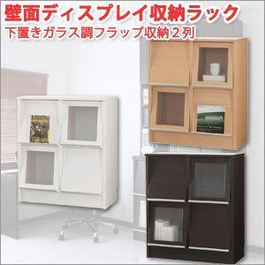 ディスプレイラック 壁面ディスプレイ収納ラック(下置きガラス調フラップ収納2列)〜棚シェルフ|atroo