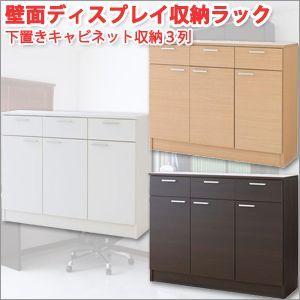 ディスプレイラック 壁面ディスプレイ収納ラック(下置きキャビネット収納3列)〜棚シェルフ|atroo