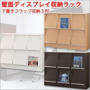 ディスプレイラック 壁面ディスプレイ収納ラック(下置きフラップ収納3列)〜棚シェルフ|atroo