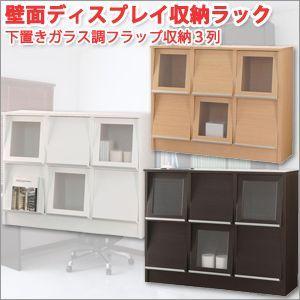 ディスプレイラック 壁面ディスプレイ収納ラック(下置きガラス調フラップ収納3列)〜棚シェルフ|atroo