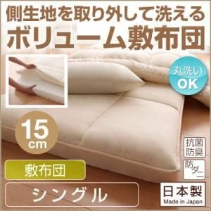 敷き布団シングル 側生地を取り外して洗えるボリューム敷布団(シングルサイズ)|atroo