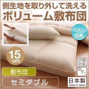 敷き布団セミダブル 側生地を取り外して洗えるボリューム敷布団(セミダブルサイズ)|atroo