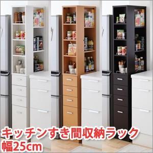 キッチンすき間収納ラック 幅25cm|atroo